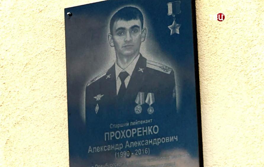 Мемориальная доска старшему лейтенанту Александр Прохоренко