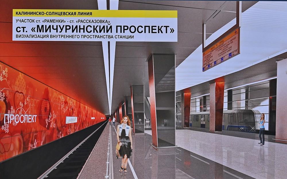 "Проект станции метро ""Мичуринский проспект"""