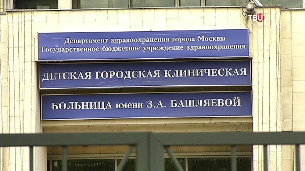 Детская городская клиническая больница им. З. А. Башляевой