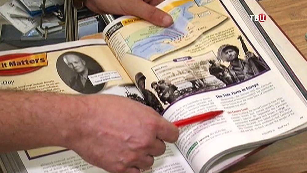 Учебник истории в США