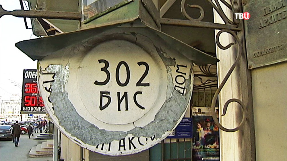Квартира-музей Михаила Булгакова