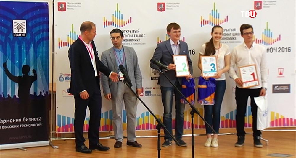 Победители Открытого чемпионата школ по экономике
