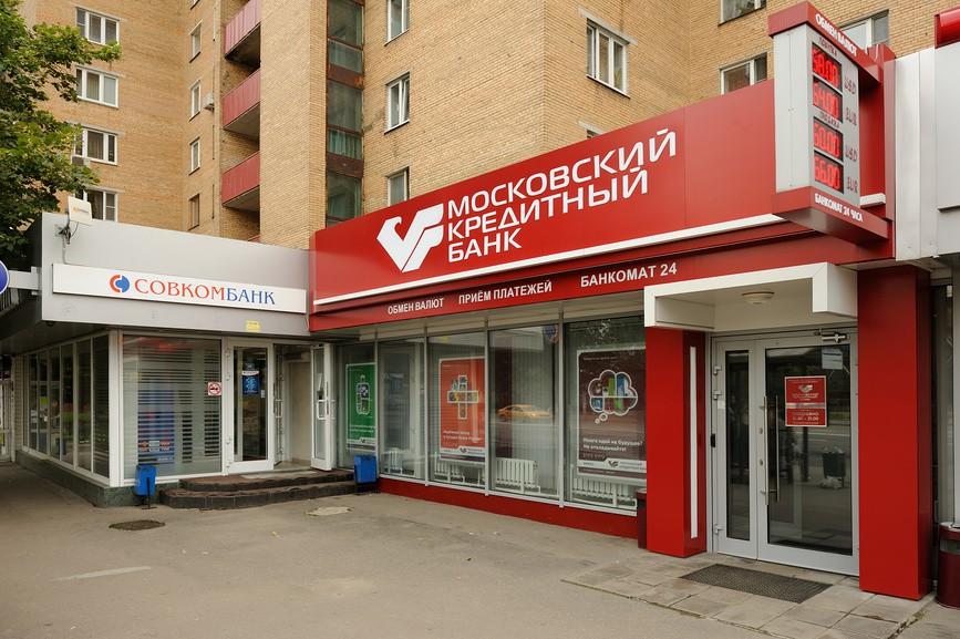 """Офис """"Московского кредитного банка"""""""