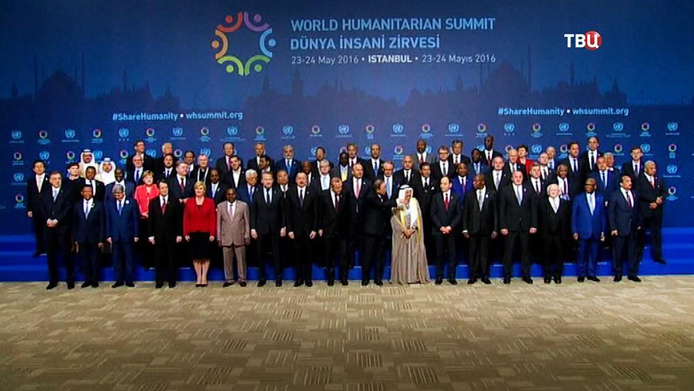Саммит в Турции