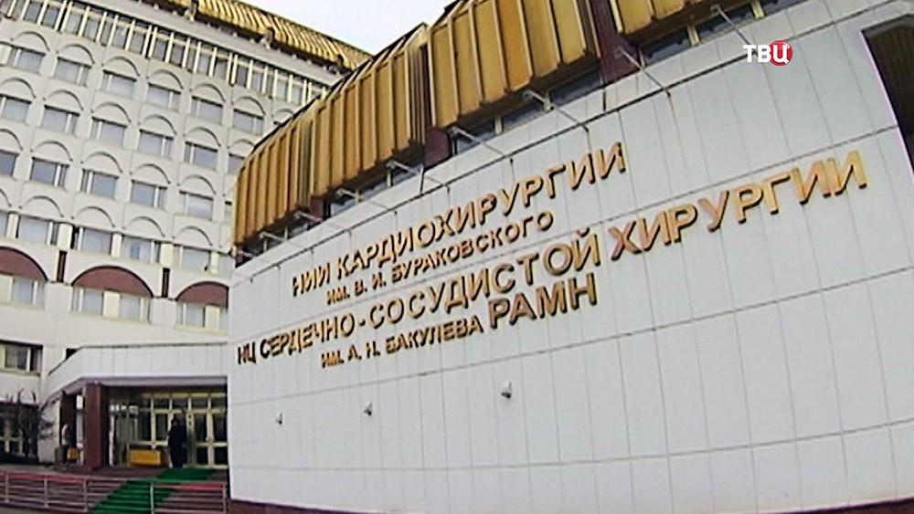 Центр сердечно-сосудистой хирургии имени Бакулева