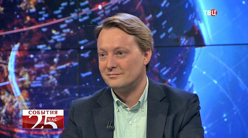 Тимофей Бордачёв, директор Центра комплексных европейских и международных исследований факультета мировой экономики и мировой политики НИУ ВШЭ