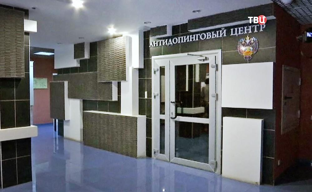 Антидопинговый центр