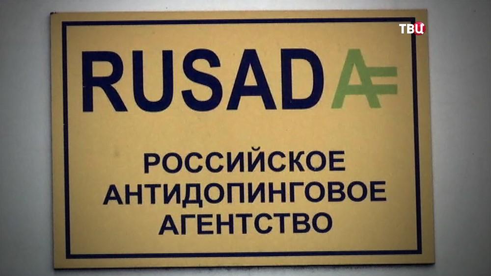 Российское антидопинговое агентство (RUSADA)