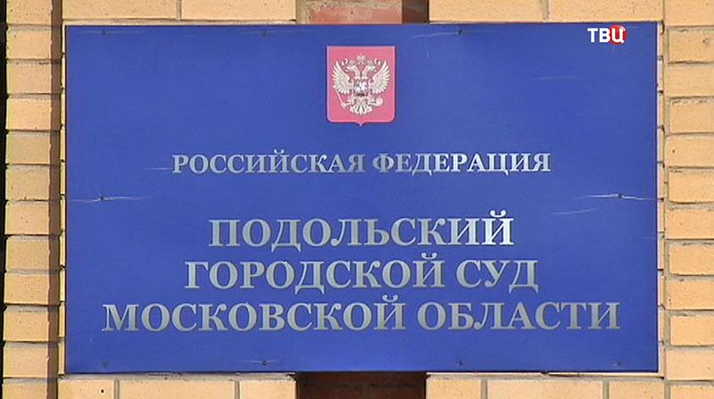 Подольский городской суд Московской области