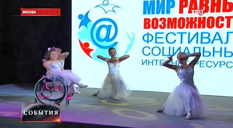 """Фестиваля """"Мир равных возможностей"""""""