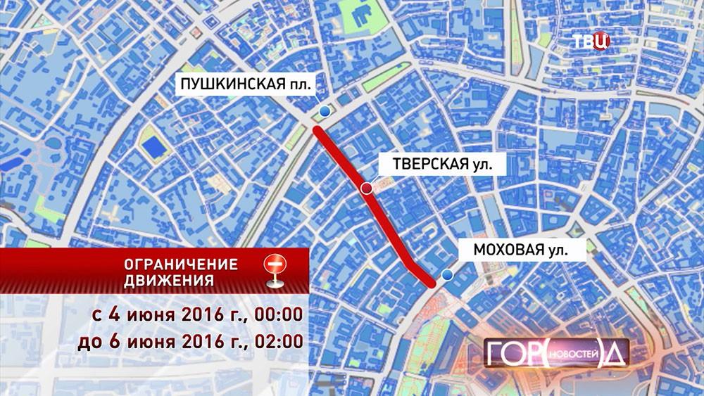Ограничение движения по Тверской улице