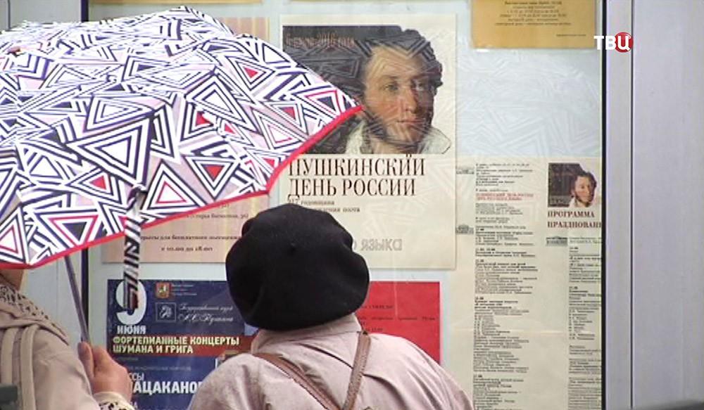 Пушкинский день Рооссии