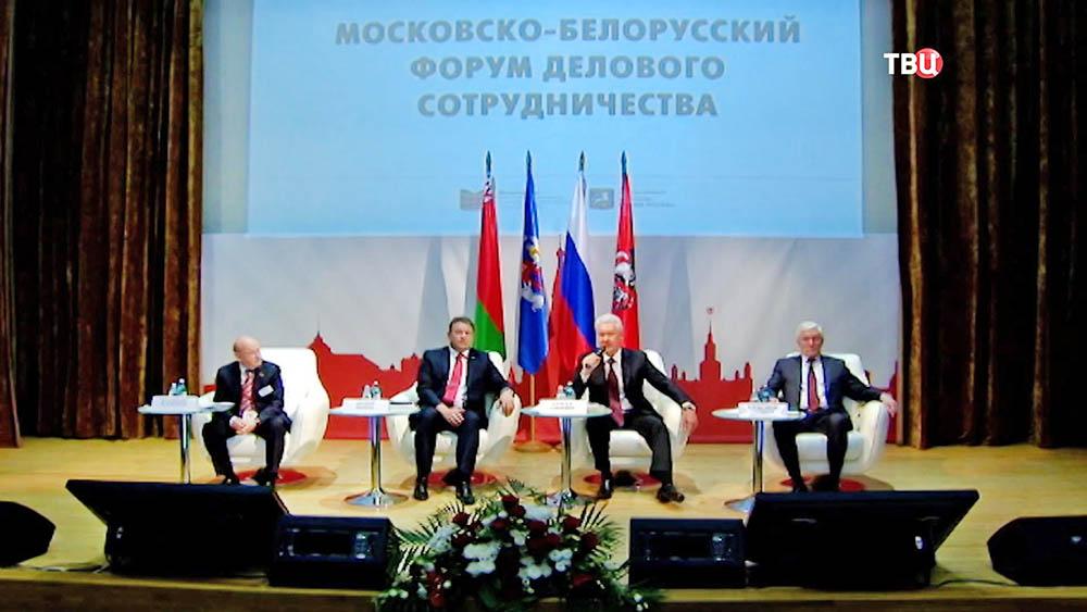 Московско-белорусский форум делового сотрудничества