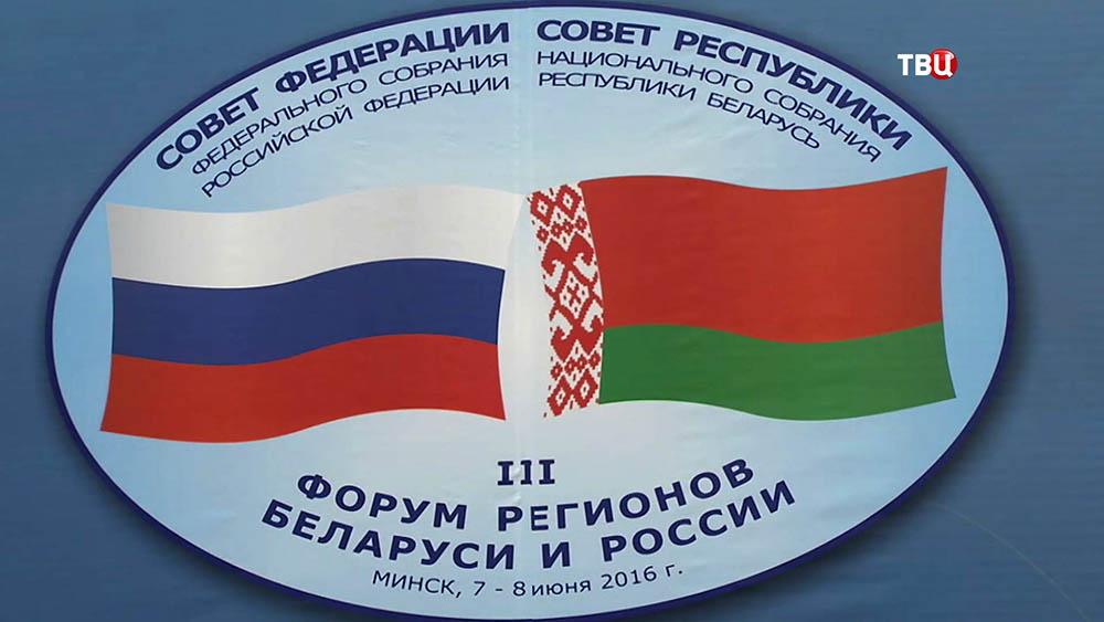 Форум Беларуси и России