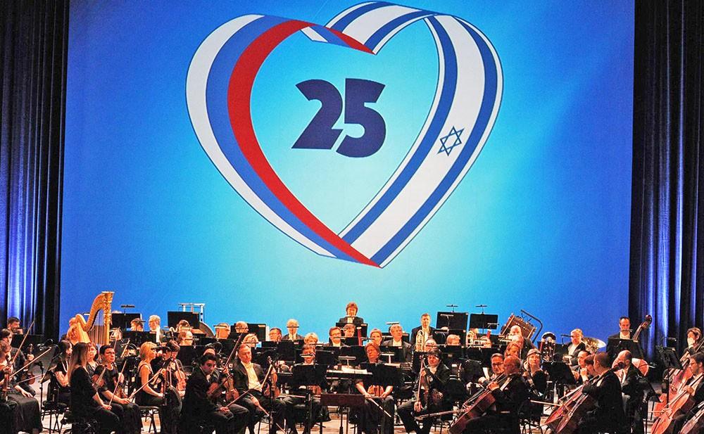 Торжественный концерт артистов Большого театра России и Израильской оперы, посвящённый 25-летию восстановления дипломатических отношений между Российской Федерацией и Государством Израиль