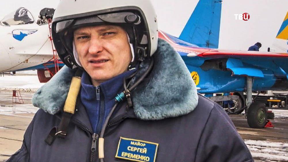 Пилот истребителя Су-27 Сергей Ерёменко
