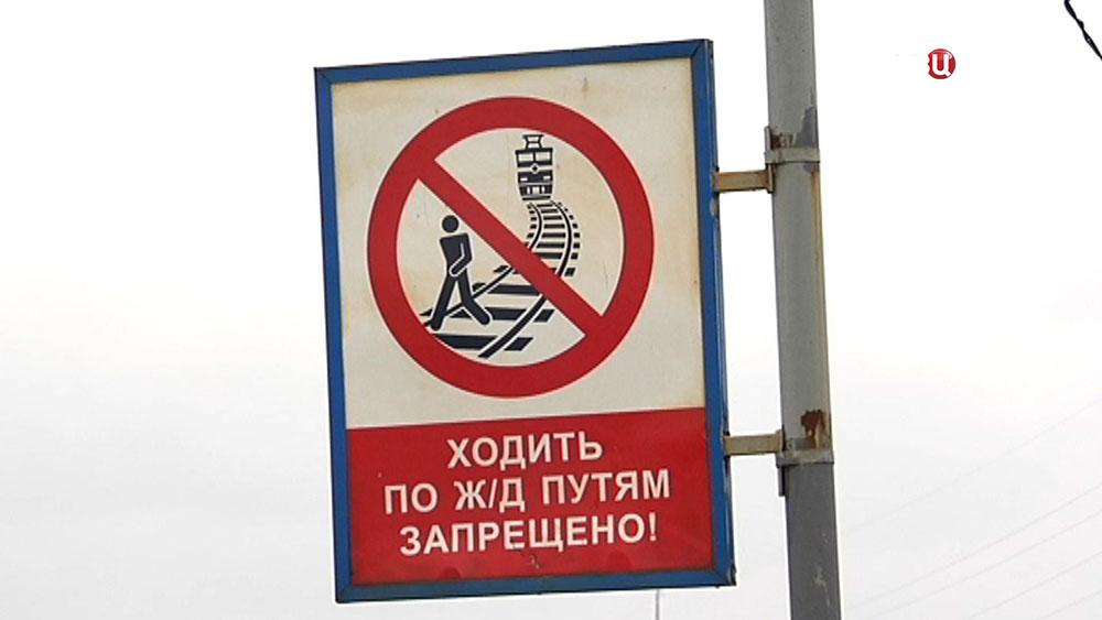 Предупреждающий знак на железной дороге