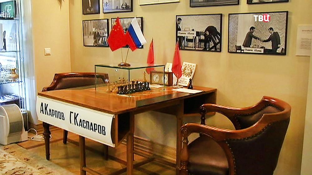 Музей Центрального дома шахматиста