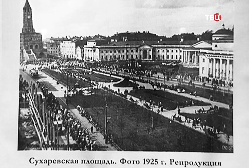 Сухаревская площадь на старом фото
