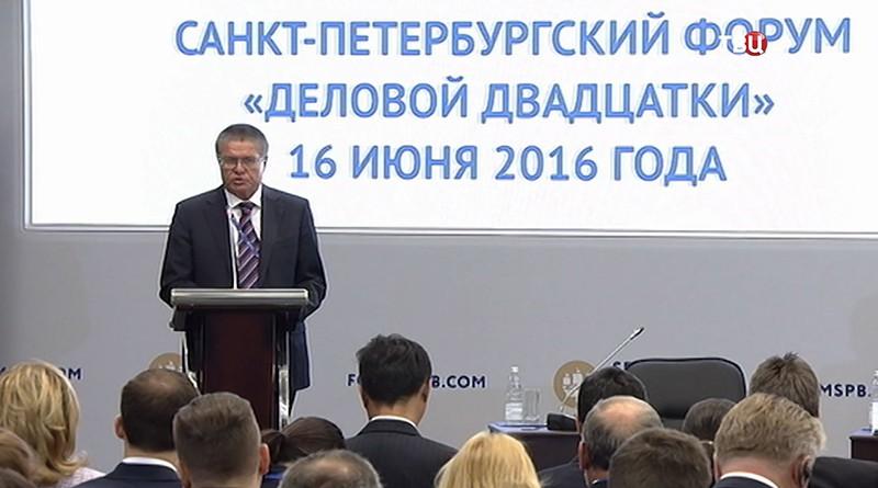 XX международный экономический форум