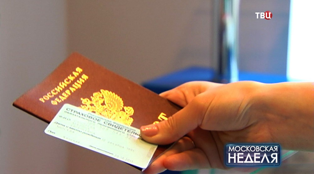Полис обязательного медицинского страхования и паспорт