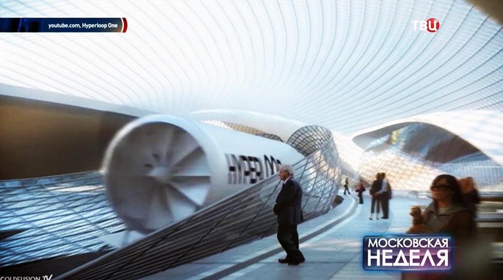 Проект вакуумного поезда