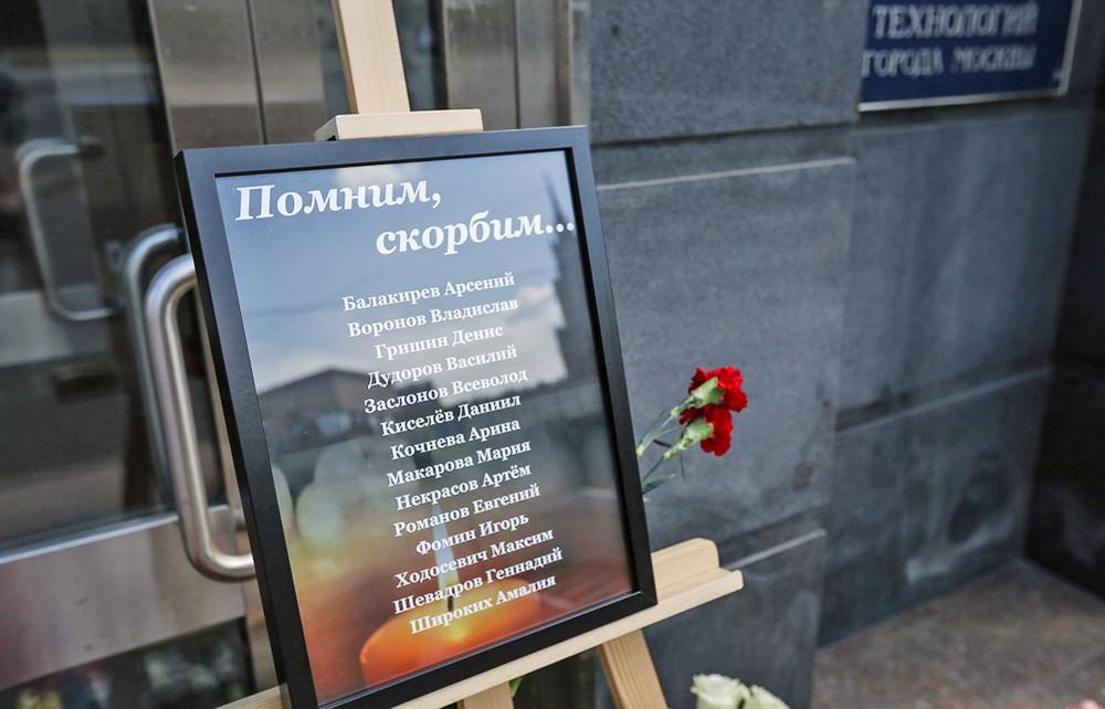 Возложение цветов у здания департамента труда и соцзащиты Москвы в связи с трагедией в Карелии