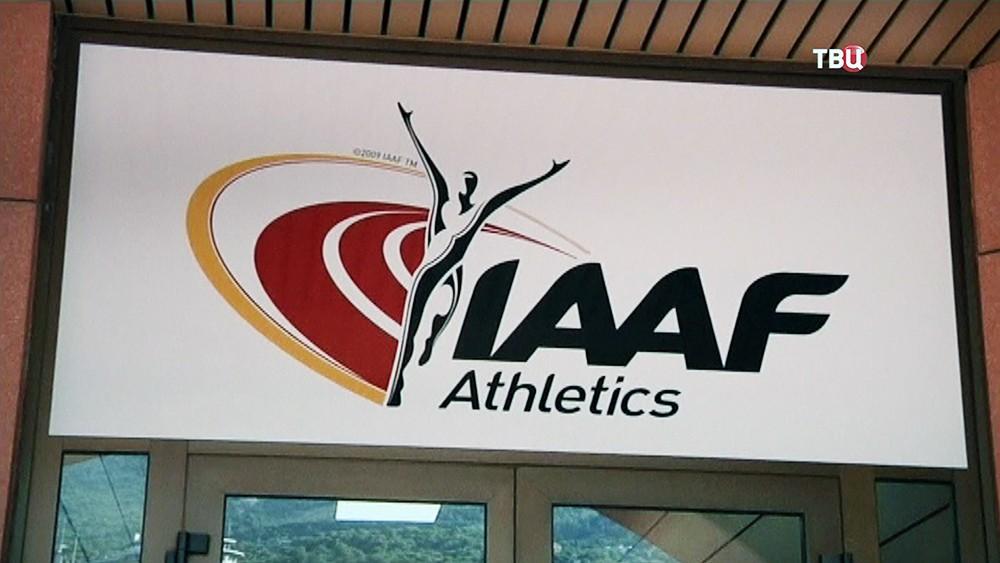 Международная ассоциация легкой атлетики