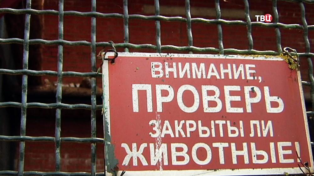 Табличка на решетке с хищником