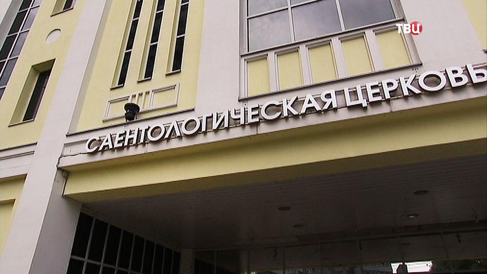 Саентологическая церковь