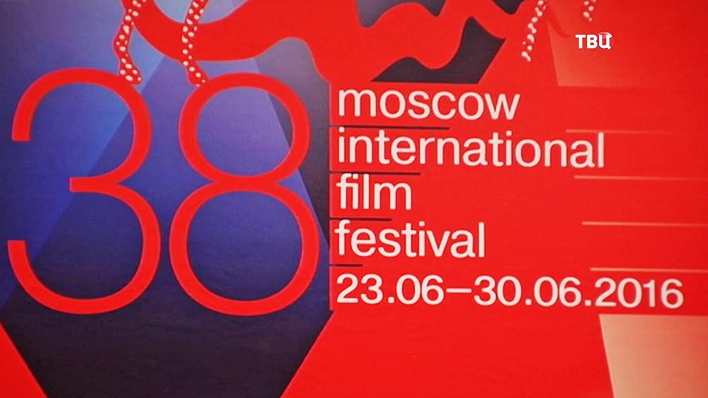 38-ой Московский международный кинофестиваль (ММКФ)