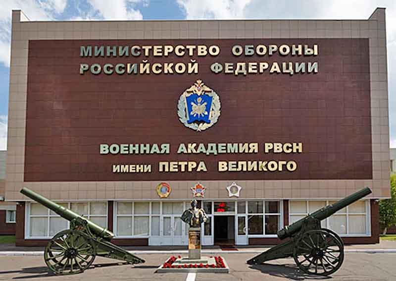 Военную академию РВСН им. Петра Великого