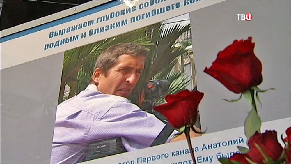 Оператор Первого канала Анатолий Клян, погибший в конфликте на Донбассе