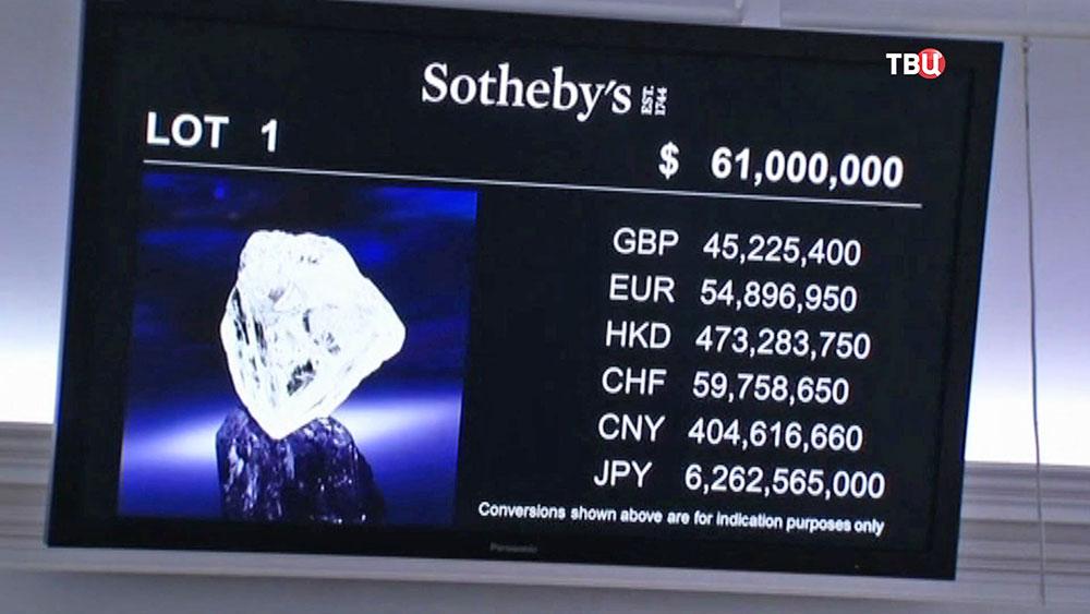 Самый большой необработанный алмаз выставлен на аукцион Sotheby's