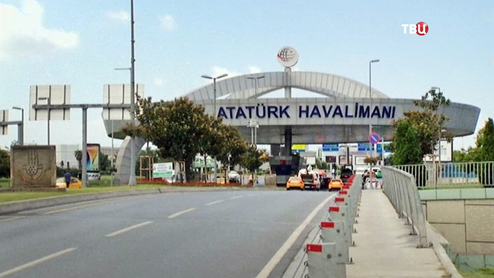 "Аэропорт ""Ататюрк"" в Стамбуле"
