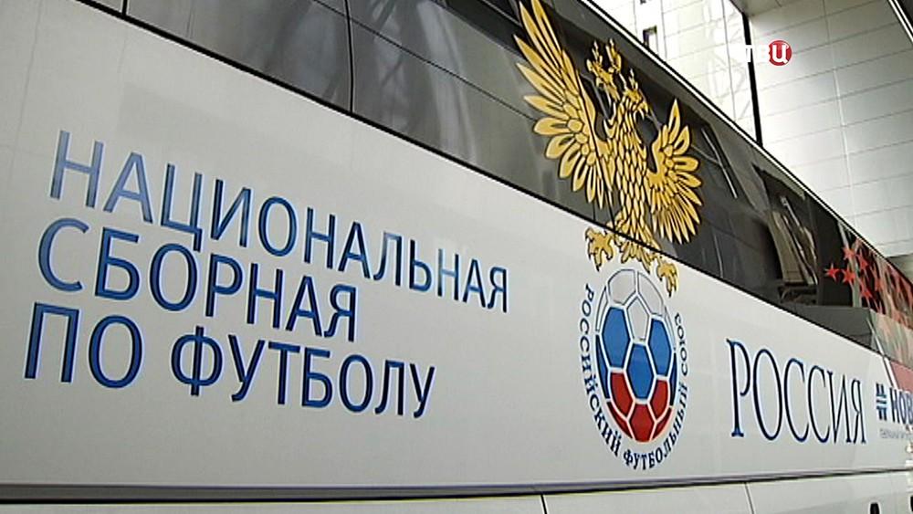 Автобус национальной Российской сборной по футболу