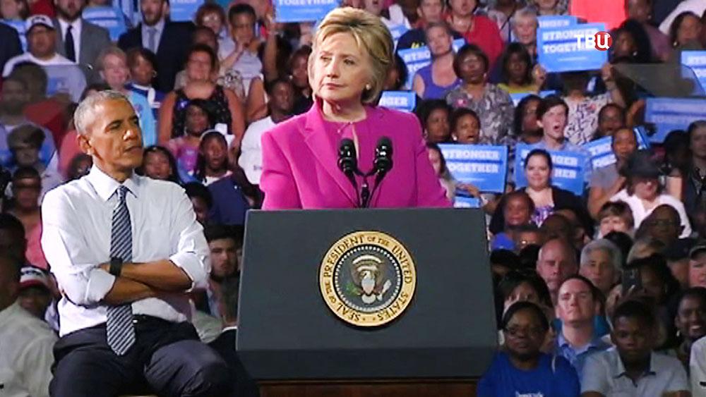 Барак Обама и Хиллари Клинтон