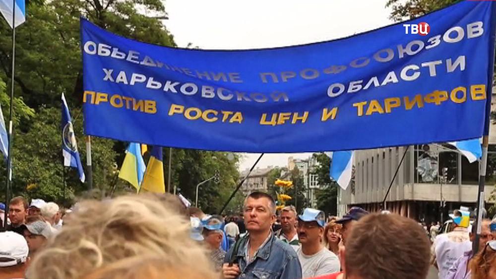 Митинг против тарифов ЖКХ на Украине