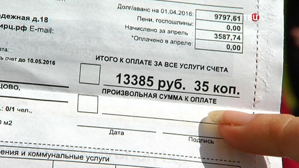 Платежка ЖКХ