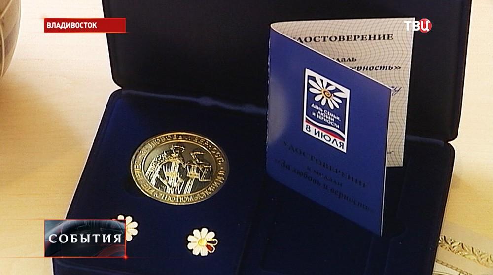 """Медаль """"За любовь и верность"""""""