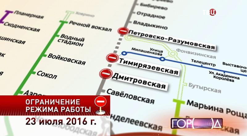 Ограничение движения поездов