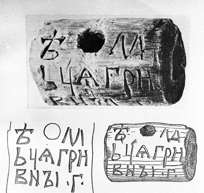 Новгородские берестяные грамоты. X век