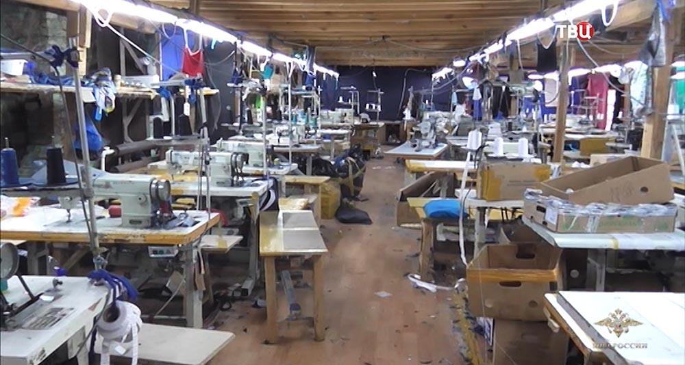 Цех по производству контрафактной одежды