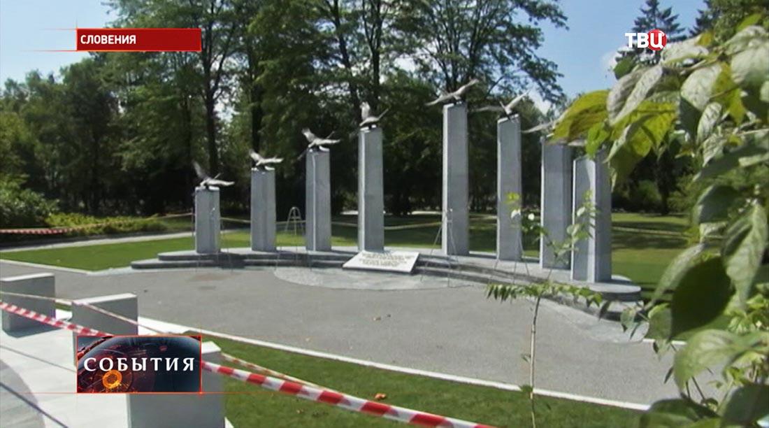 Памятник российским и советским воинам, погибшим на территории Словении в годы Первой и Второй мировых войн