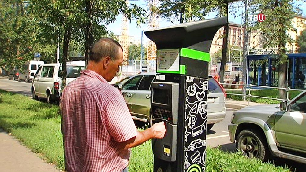 Оплата платной парковки