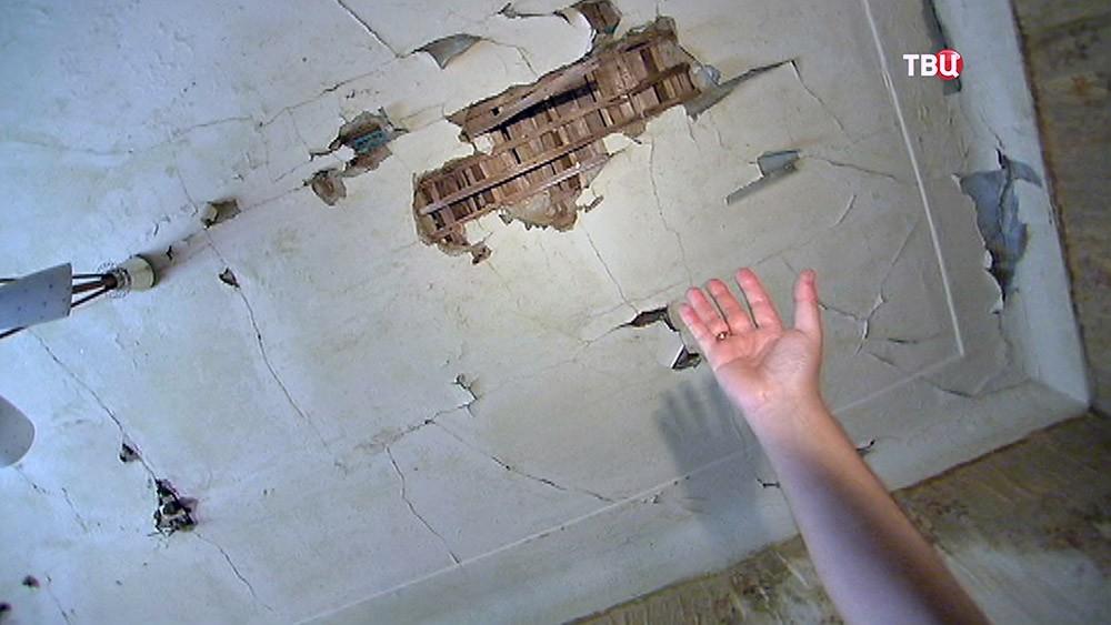 Обвалился потолок