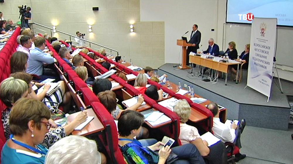 Всероссийское совещание педагогических работников