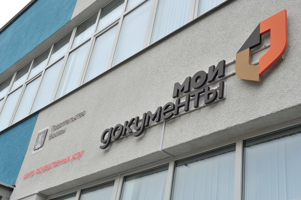 """Новый центр госуслуг """"Мои документы"""""""