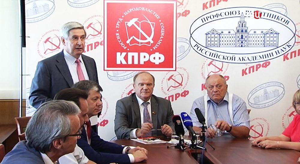 КПРФ во время подписания соглашения о сотрудничестве с профсоюзом работников РАН