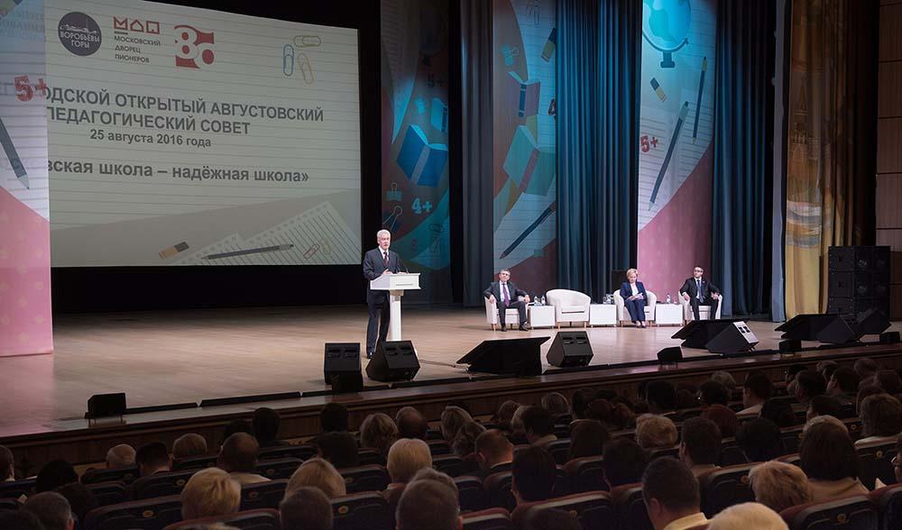 Мэр Москвы Сергей Собянин во время выступления на общегородском педагогическом совете